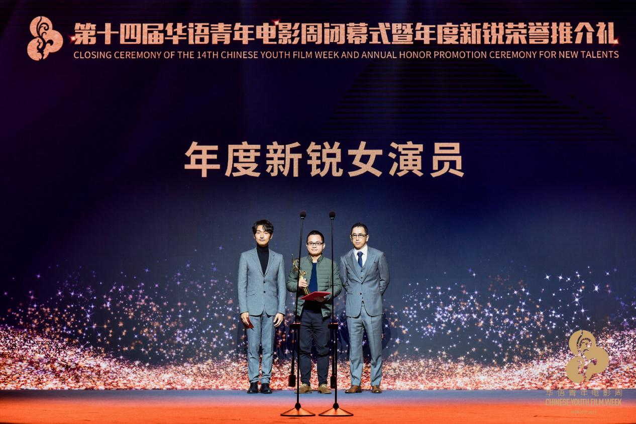 第十四届华语青年电影周完美落幕: 硕果累累,成绩斐然